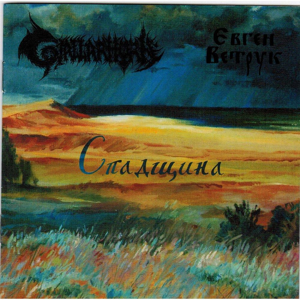 Gjallarhorn - Spadshhina / Legacy
