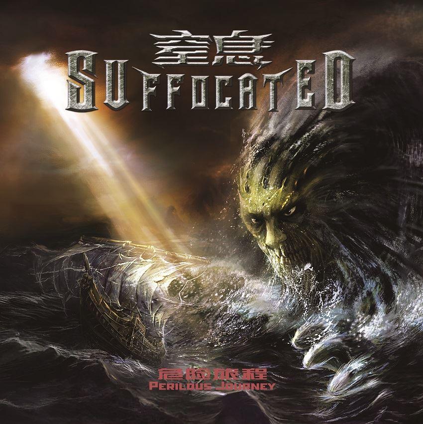 Suffocated - Weixian Lucheng / Perilous Journey