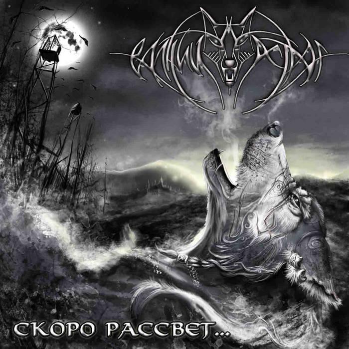 Volchiy Ostrog - Skoro rassvet...